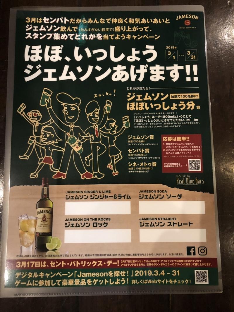 アイリッシュウイスキーJAMESONキャンペーン実施してます。