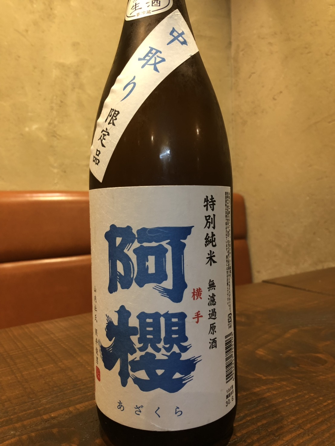 阿櫻 特別純米中取り