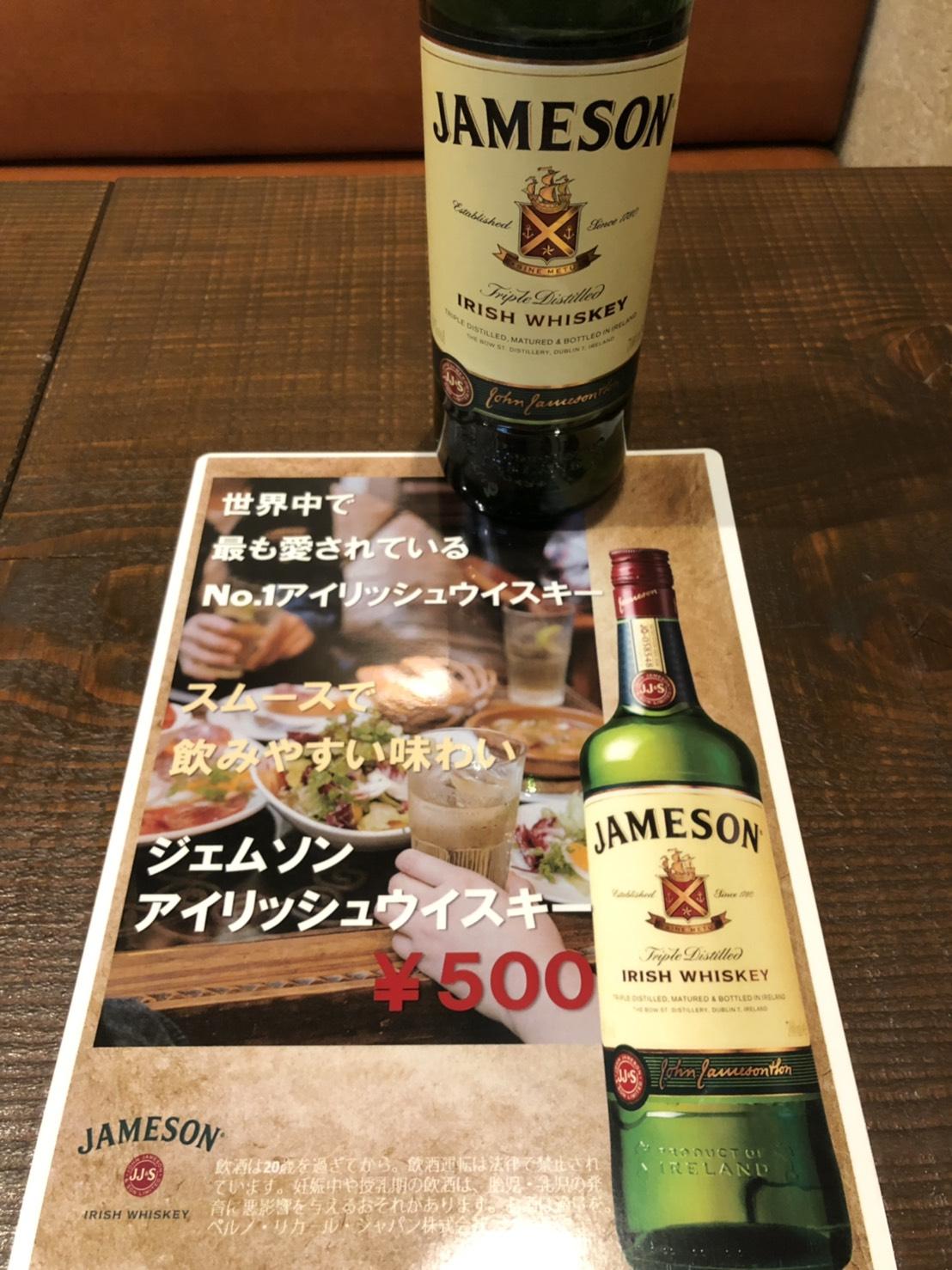 ジェムソンウイスキー