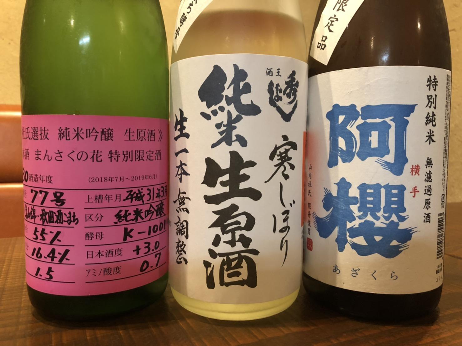 当店の秋田の銘酒3種類