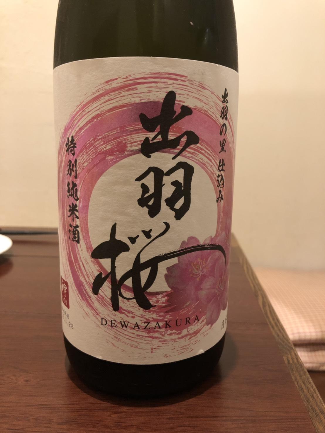 日本酒、出羽桜入荷しました!