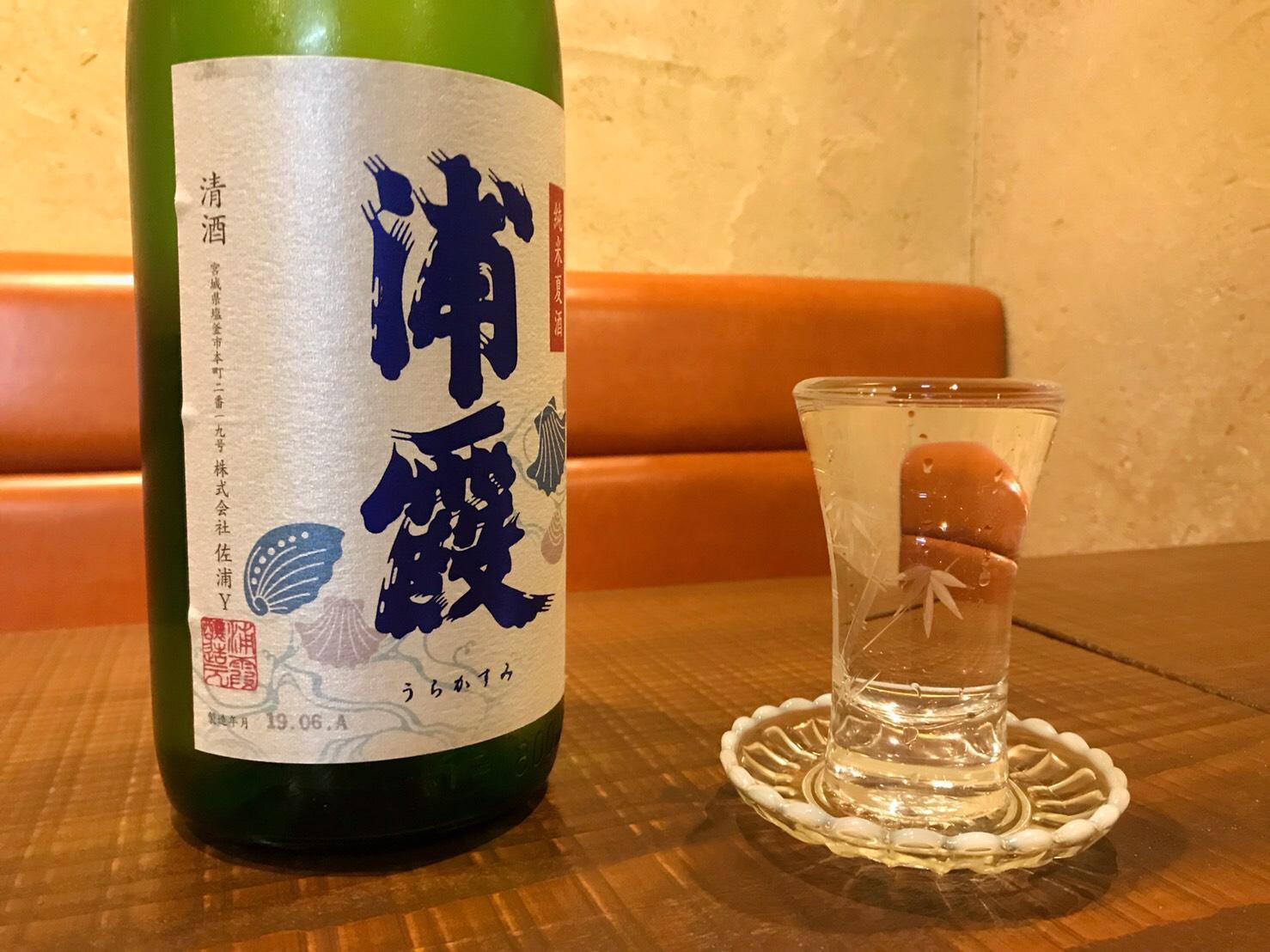 浦霞 純米夏酒