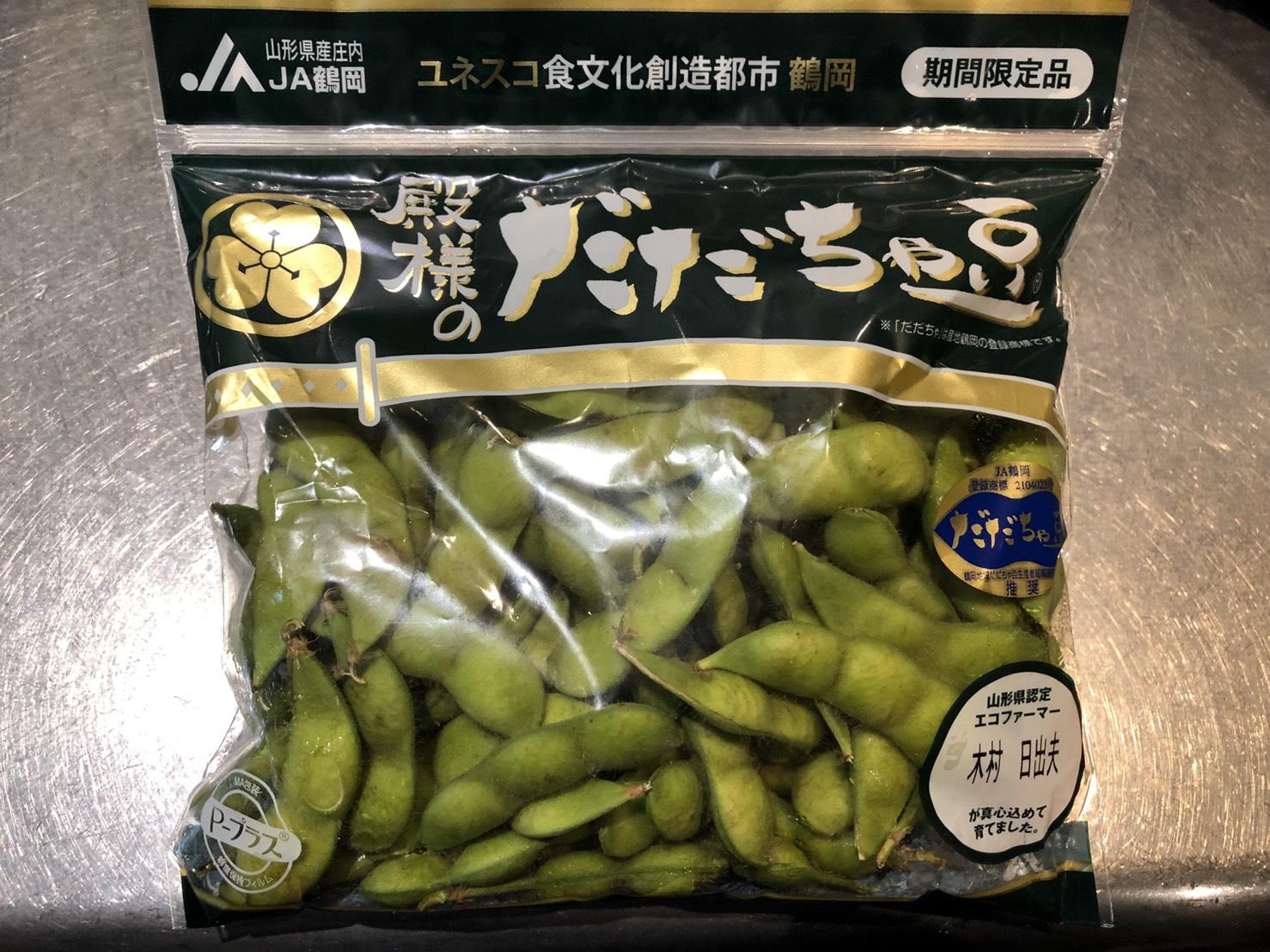 今日の枝豆はだだちゃ豆です!