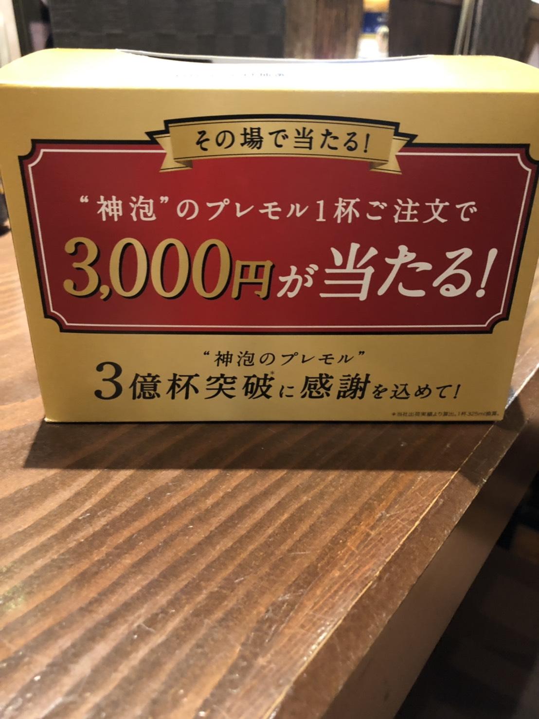 サントリー生ビール、一杯ご注文で3000円が当たるくじ開催してます。