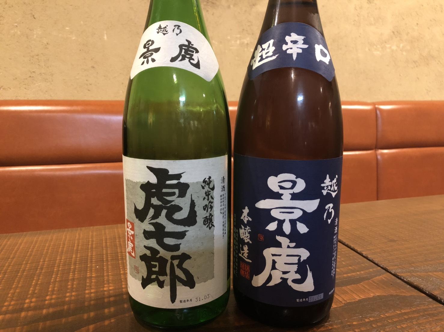 日本酒 景虎 超辛口入荷しました。