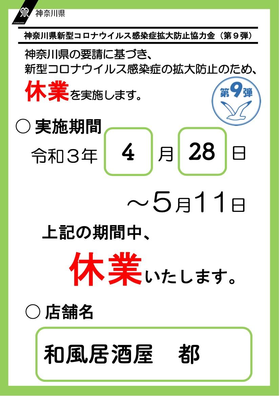 神奈川県の要請にもとづき、休業いたします。